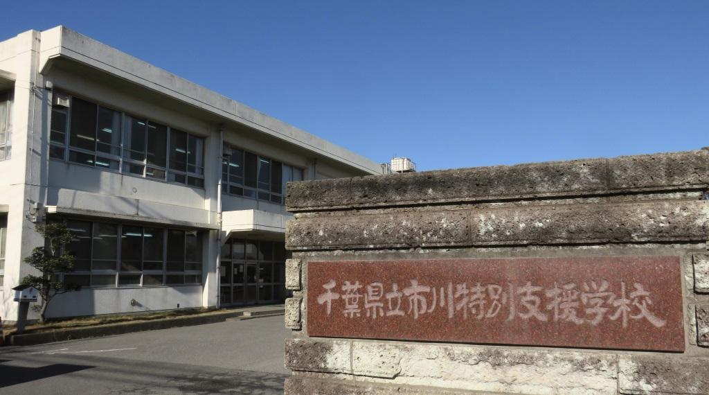 学校 千葉 休校 県 千葉県教委 県立学校の休校を今月末までと決定