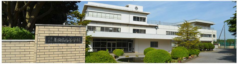 千葉県立薬園台高等学校・公式Webページ